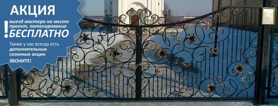 Акция на кованые ворота